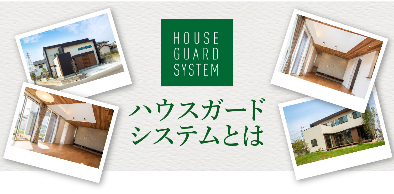 ハウスガードシステム